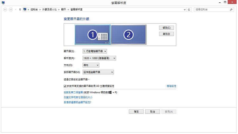 2ndScreenSettingForWin8.1