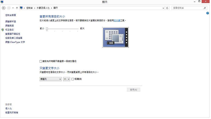 ScreenSettingForWin8.1